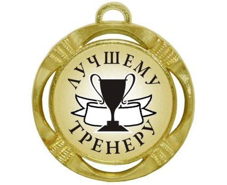medal_trener