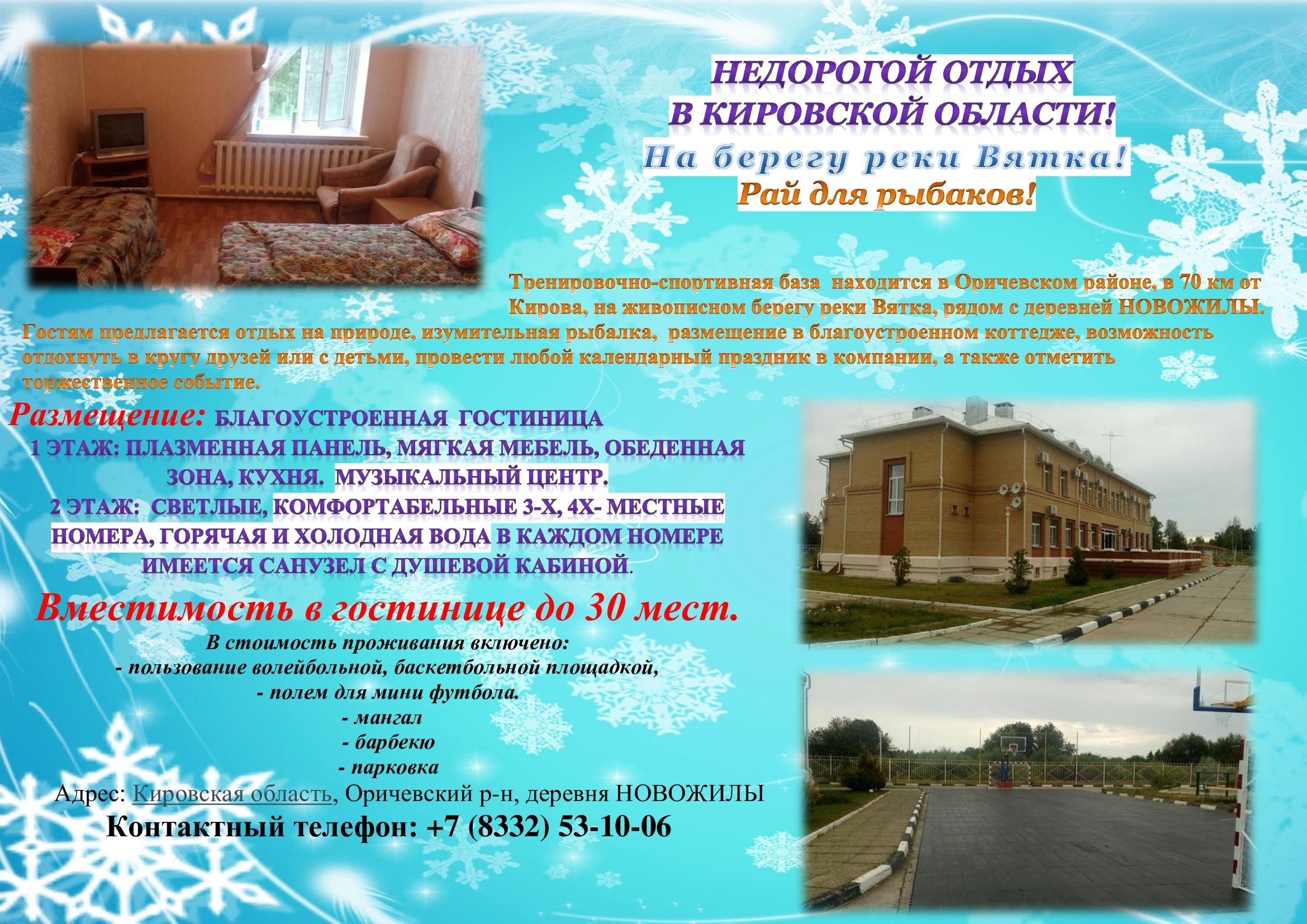 Реклама-Новожилы-фото