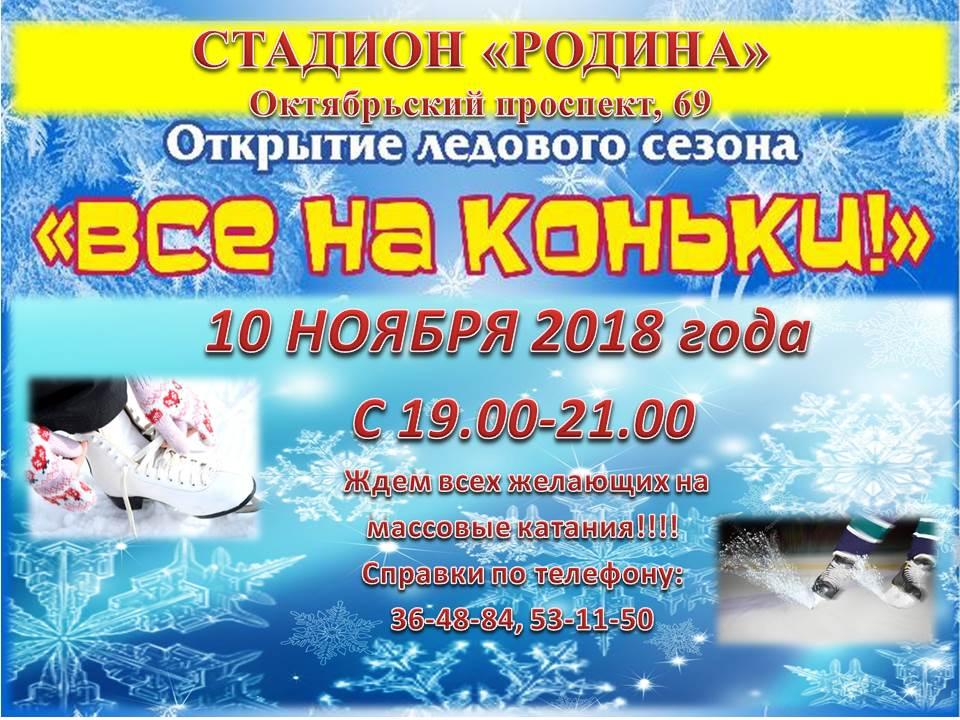 СТАДИОН «РОДИНА»                   Октябрьский проспект, 69